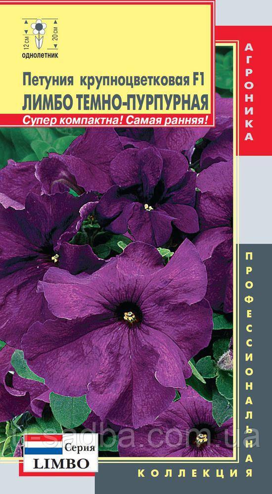 Семена цветов  Петуния крупноцветковая Лимбо Темно-пурпурная 10 драже фиолетовые (Плазменные семена)