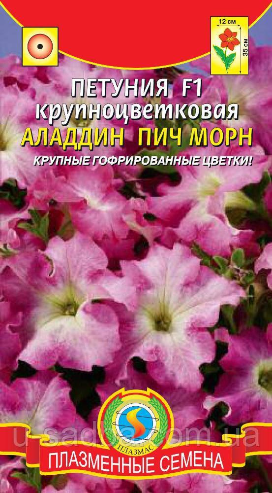 Семена цветов  Петуния крупноцветковая Аладдин Пич Морн 10 драже в пробирке розовые (Плазменные семена)