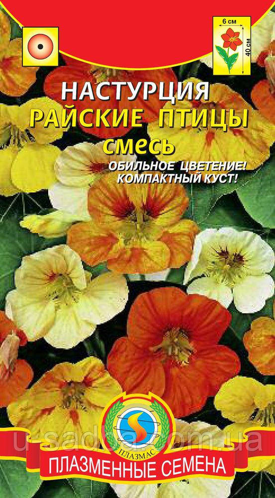 Семена цветов  Настурция Райские птицы 9 шт смесь (Плазменные семена)