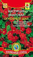Семена цветов  Настурция махровая Огненный шар 9 шт красные (Плазменные семена)