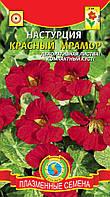 Семена цветов  Настурция Красный мрамор 6 шт красные (Плазменные семена)