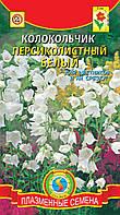 Семена цветов  Колокольчик персиколистный Белый 600 штук белые (Плазменные семена)