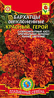 Семена цветов  Бархатцы отклоненные Красный Герой 15 шт красные (Плазменные семена)