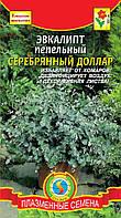 Семена цветов  Эвкалипт пепельный Серебрянный доллар 5 шт не цветущие (Плазменные семена)
