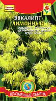 Семена цветов  Эвкалипт лимонный 3 шт не цветущие (Плазменные семена)