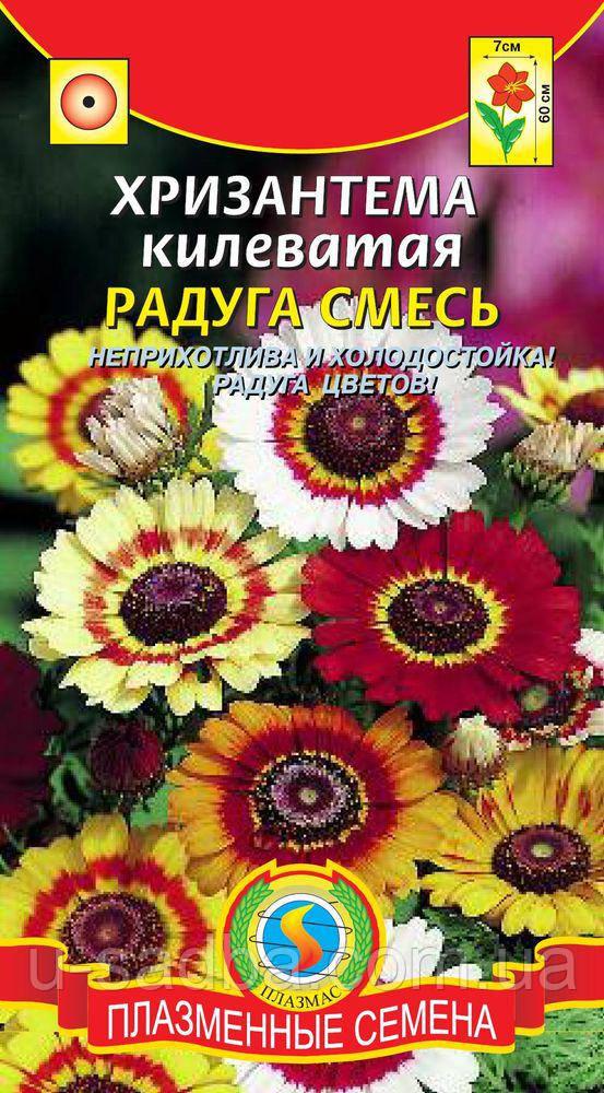 Семена цветов  Хризантема килеватая Радуга 0,5 г смесь (Плазменные семена)