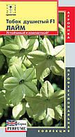 Семена цветов  Табак душистый F1 (серия Perfume) Лайм 5 драже салатовые (Плазменные семена)