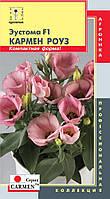 Семена цветов  Эустома F1 Кармен Роуз 10 драже розовые (Плазменные семена)