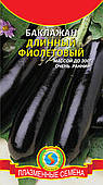 Семена баклажана Баклажан Длинный фиолетовый 0,3 г  (Плазменные семена)