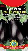 Семена баклажана Баклажан Черный красавец 0,3 г  (Плазменные семена)