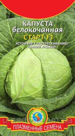 Семена капусты Капуста белокочанная Старт F1 0,2 г  (Плазменные семена)