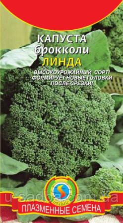 Семена капусты Капуста брокколи Линда 0,3 г  (Плазменные семена)