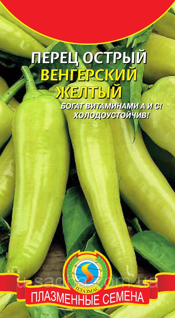 Семена перца Перец острый Венгерский желтый 0,3 г  (Плазменные семена)