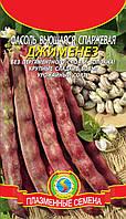 Семена бобовых Фасоль спаржевая Джименез 5 г  (Плазменные семена)