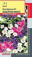 Семена цветов  Калибрахоа F1 Каблум Микс 3 драже смесь (Плазменные семена)