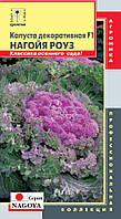 Семена цветов  Капуста декоративная F1 Нагойя Роуз 7 штук не цветущие (Плазменные семена)