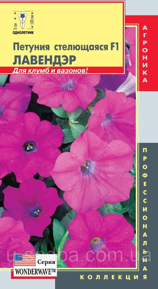 Семена цветов  Петуния стелющаяся Лавендэр (серия WonderWave™) 5 драже лиловые (Плазменные семена)