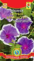 Семена цветов  Ипомея Голубое блаженство 0,3 г фиолетовые (Плазменные семена)