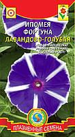 Семена цветов  Ипомея Фортуна Лавандово-голубая 5 штук синие (Плазменные семена)