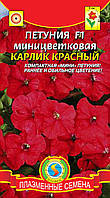 Семена цветов  Петуния миницветковая Карлик Красный 10 драже красные (Плазменные семена)
