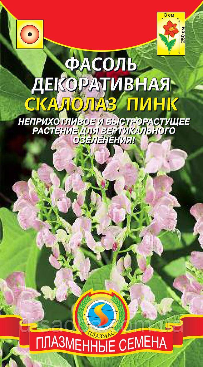 Семена цветов  Фасоль декоративная Скалолаз Пинк 3 штуки розовые (Плазменные семена)