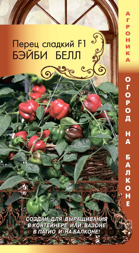 Семена перца Перец Бэйби Белл F1 7 штук  (Плазменные семена)