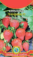Семена земляники Клубника Грандиан F1 4 штуки  (Плазменные семена)