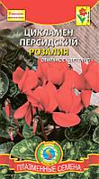Семена цветов  Цикламен Розалия 3 шт розовые (Плазменные семена)