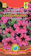 Семена цветов  Петуния крупноцветковая Эспрессо Фраппе Роуз 10 драже фиолетовые (Плазменные семена)