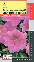 Семена цветов  Петуния крупноцветковая Игл Пинк Вэйн 10 драже розовые (Плазменные семена)