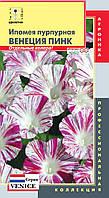 Семена цветов  Ипомея пурпурная Венеция Пинк 10 шт розовые (Плазменные семена)