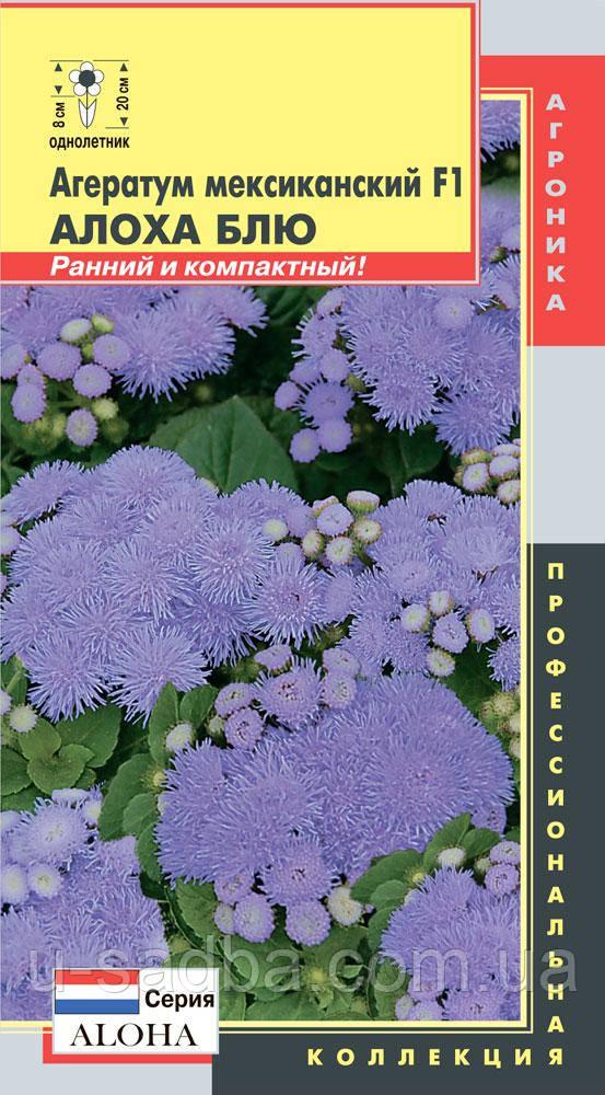 Семена цветов  Агератум мексиканский Алоха Блю F1 10 драже голубые (Плазменные семена)
