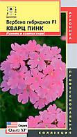 Семена цветов  Вербена гибридная Кварц Пинк F1 10 штук розовые (Плазменные семена)