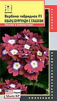 Семена цветов  Вербена гибридная Кварц Бургунди с глазком F1 10 штук бордовые (Плазменные семена)