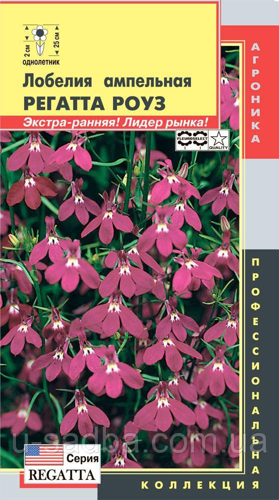 Семена цветов  Лобелия ампельная Регатта Роуз 8 мультидраже в пробирке розовые (Плазменные семена)