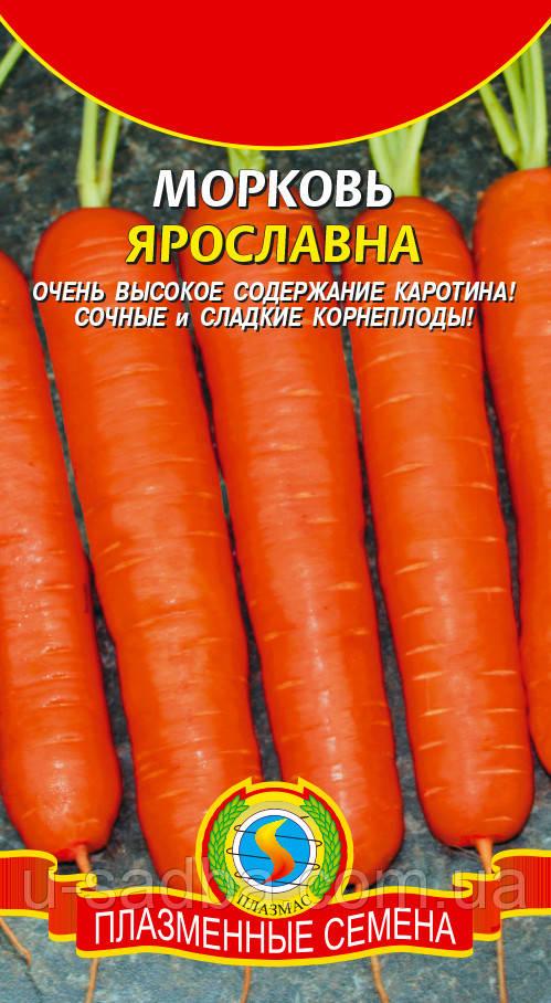 Семена моркови Морковь Ярославна 2 г  (Плазменные семена)