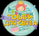 Товари для Свята - lenty.kiev.ua