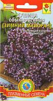 Семена пряностей Душица обыкновенная (Зимний майоран) 0,1 г  (Плазменные семена)