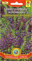 Семена пряностей Змееголовник молдавский Лимонный аромат 0,3 г  (Плазменные семена)