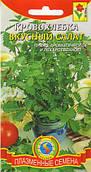 Семена салата Кровохлебка Вкусный салат 0,2 г  (Плазменные семена)