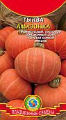 Семена тыквы Тыква Амазонка 1 г  (Плазменные семена)