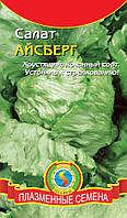 Семена салата Салат Айсберг 0,5 г  (Плазменные семена)