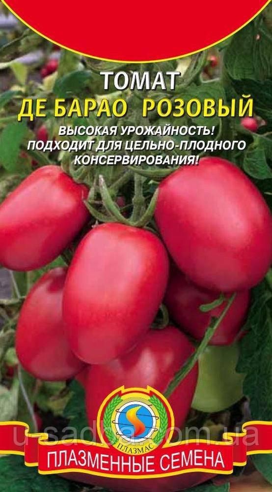 Семена томата Томат Де Барао Розовый 20 штук  (Плазменные семена)