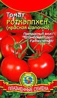Семена томата Томат Красная шапочка 25 штук  (Плазменные семена)