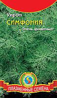 Семена укропа Укроп Симфония 1,9 г  (Плазменные семена)