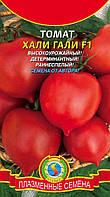 Семена томата Томат Хали-Гали F1 10 штук  (Плазменные семена)