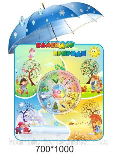 """Уголок природы для детского сада """"Зонтик"""""""