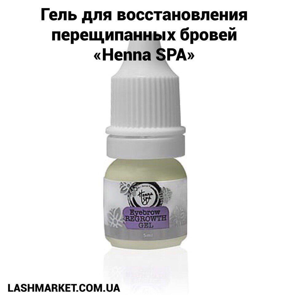 """Гель для восстановления перещипанных бровей """"Henna Spa"""", 5 мл"""