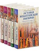 """Серия """"История Византийской империи"""" (комплект из 5 книг)"""