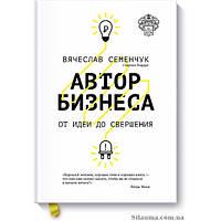 Автор бизнеса.  От идеи до свершения. Семенчук Вячеслав